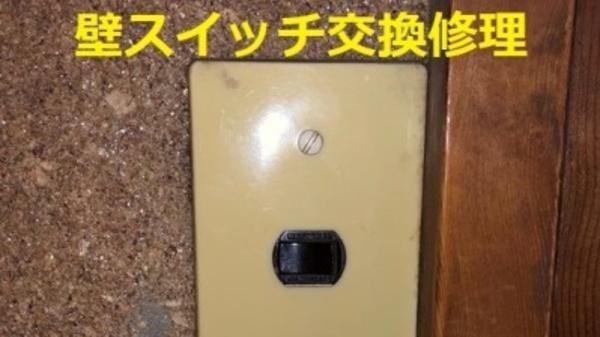 壁スイッチ交換修理 松戸市