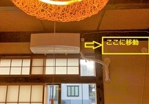 エアコン室内移動工事 松戸市