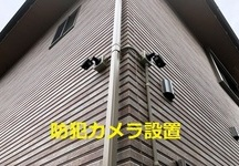 防犯カメラ設置工事 埼玉県