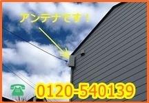 新築 テレビアンテナ工事