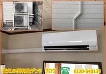 エアコン取付工事 富士通製品