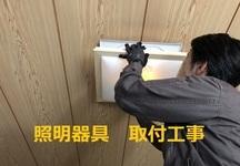 照明器具 交換工事 越谷市