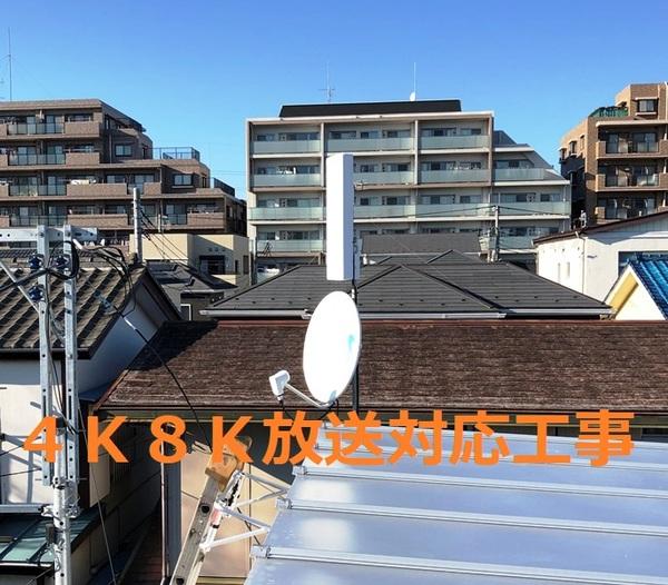 テレビアンテナ工事 千葉県