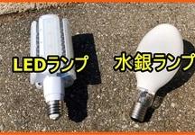 水銀ランプをLEDランプに交換