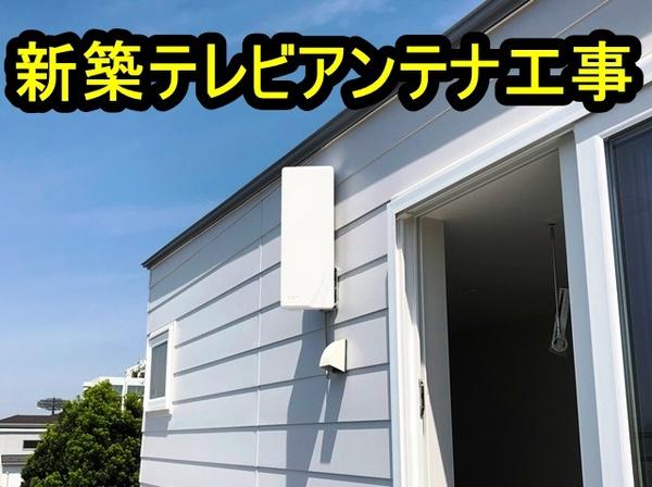 新築のテレビアンテナ工事