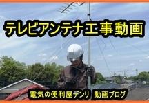 テレビアンテナ撤去、新規アンテナ設置 印西市