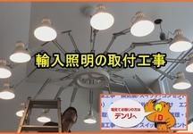 輸入照明取付工事