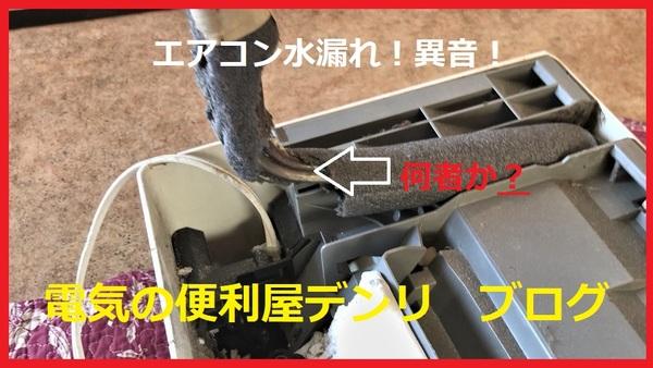 エアコン水漏れ修理、異音修理