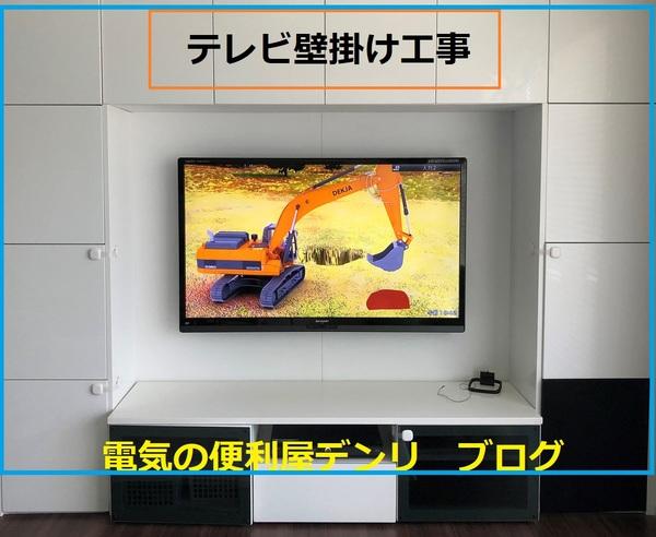テレビ壁面設置 流山市