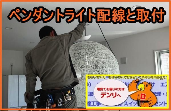 照明器具の配線 ペンダントライト取付