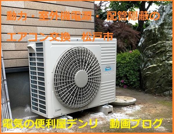 動力・室外機電源・ 配管隠蔽のエアコン交換 松戸市