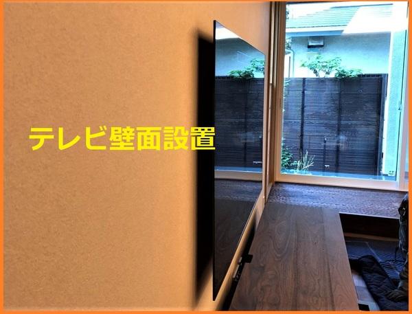 ソニー製品65v型テレビ壁掛け工事 柏市