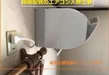 隠蔽配管のエアコン入替