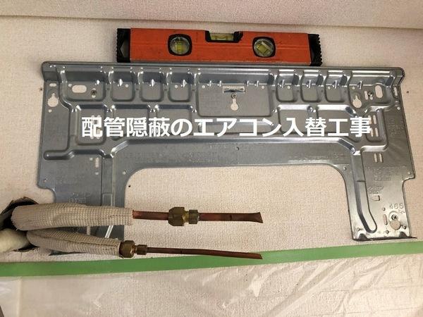 エアコン配管 隠蔽のエアコン入替
