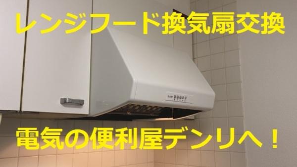 キッチン レンジフード換気扇交換 松戸市
