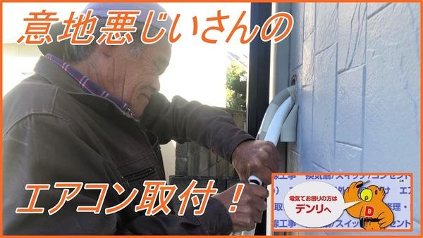意地悪じいさんの エアコン取付!松戸市