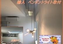 輸入 ペンダントライト配線取付工事