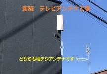 新築 テレビアンテナ工事 壁面に取付