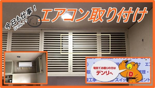 エアコン取付工事 専用天袋内 松戸市