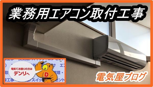 業務用 日立パッケージエアコン壁掛け 取付工事 竜ケ崎市