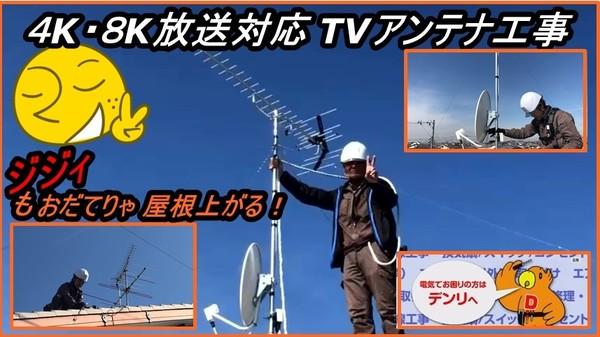 テレビアンテナ交換 4K・8K放送対応アンテナへ交換 松戸市