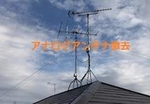 アナログ テレビアンテナ撤去 流山市