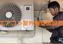 エアコン取り付け 室外機壁面設置 野田市