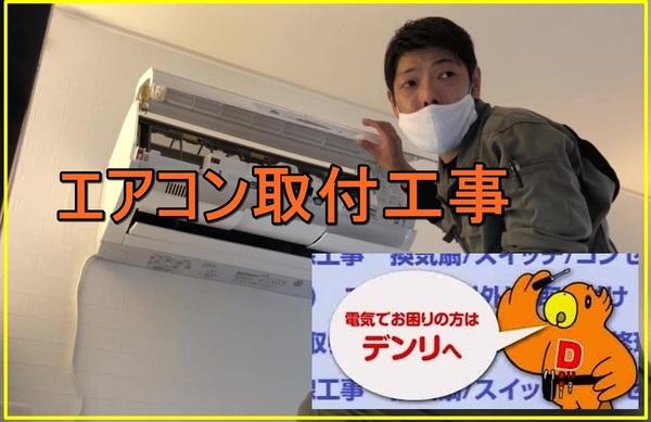 エアコン取付工事 動画