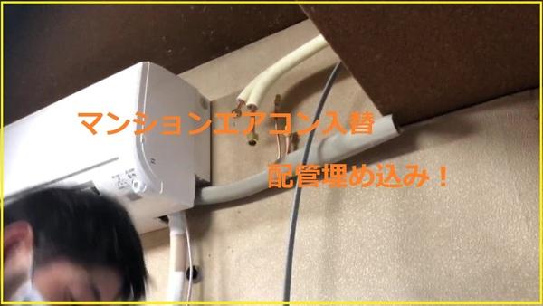 マンション エアコン取付 専用配管ルート!
