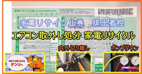 エアコン取外し処分 家電リサイクル券発行 柏市