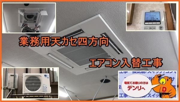 天井埋め込み型エアコン入替工事 松戸市