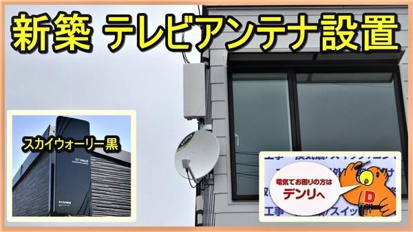 新築 テレビアンテナ設置 越谷市