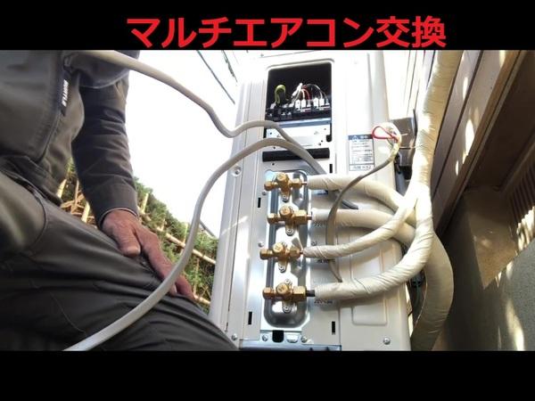 マルチエアコン交換工事 壁掛けエアコンと天井埋め込みエアコンのマルチ!
