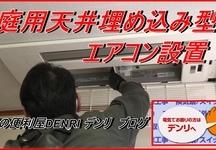 家庭用 天井埋め込み型エアコン取付工事 柏市