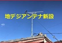 地デジアンテナ工事 アナログアンテナ撤去 松戸市