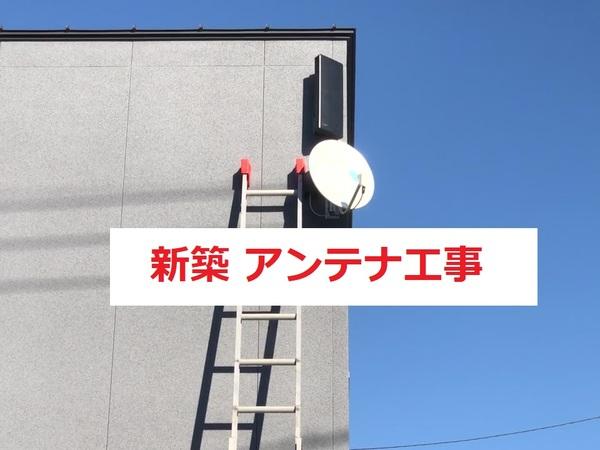 新築のテレビアンテナ取付工事 壁面用アンテナ 越谷市