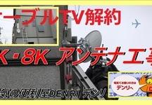 ケーブルテレビ解約 アンテナ設置