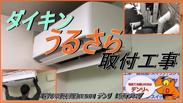 ダイキンうるさら エアコン取付工事 松戸市
